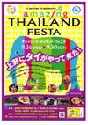 Thaifesta01