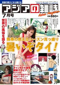 Asia2012_07_h1