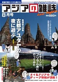 Asia2012_08_h1_2