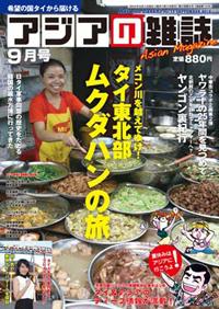 Asia2012_09_h1_3