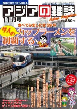 Asia2012_11_h1_2